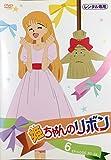 姫ちゃんのリボン 6 [DVD]