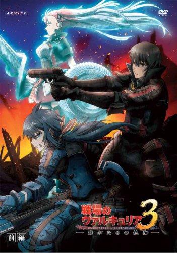 OVA 戦場のヴァルキュリア3 誰がための銃瘡 前編 通常版  DVD