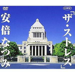 シングルV 「ザ・ストレス」 [DVD]