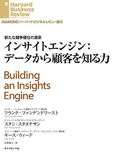 インサイトエンジン:データから顧客を知る力 DIAMOND ハーバード・ビジネス・レビュー論文