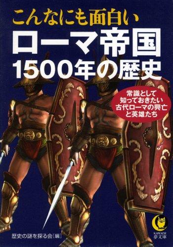 こんなにも面白いローマ帝国1500年の歴史 (KAWADE夢文庫)の詳細を見る