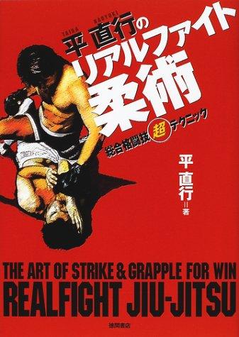 平直行のリアルファイト柔術―総合格闘技超テクニック