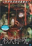 地図から消えた村 杉沢村の呪い[DVD]