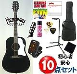 ヘッドウェイ・ギターのアコギ入門10点セット |ヘッドウェイ ラウンドショルダー/J-type|HEADWAY  HJ-35 BLK / アコースティックギター初心者セット (BLK/ブラック)