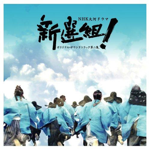NHK大河ドラマ 「新選組!」オリジナル・サウンドトラック第二集の詳細を見る
