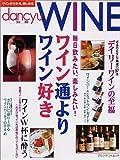 ワイン通よりワイン好き―毎日飲みたい、楽しみたい! (プレジデントムック dancyu別冊)