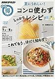 NHKまる得マガジン 夏にうれしい!コンロ使わず しっかりレシピ