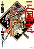 三国志 第9巻 政略結婚 (MFコミックス)