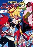 魔界戦記ディスガイア2 4 (電撃コミックス)