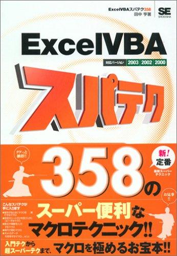 ExcelVBA スパテク358 2003/2002/2000対応