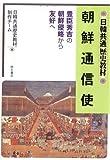 日韓共通歴史教材 朝鮮通信使 画像