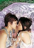 LOVE MY LIFE ラブ マイ ライフ [DVD]