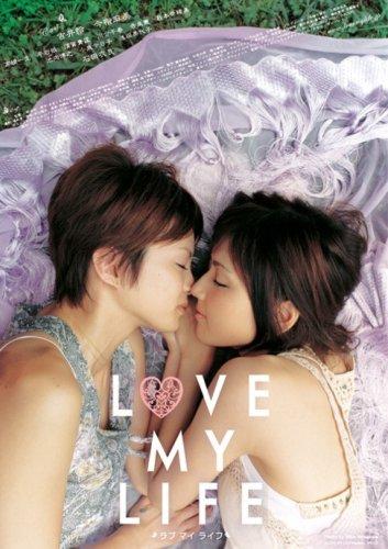 LOVE MY LIFE ラブ マイ ライフ [DVD]の詳細を見る