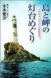 島と岬の灯台めぐり—日本一周・ノサップから波照間まで