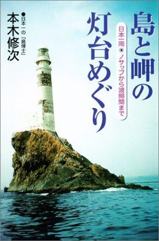 島と岬の灯台めぐり―日本一周・ノサップから波照間までの詳細を見る