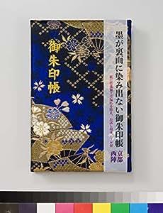 SOWA LABO 墨が裏面に染み出ない御朱印帳 青黒扇面桜