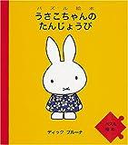 うさこちゃんのたんじょうび―パズル絵本