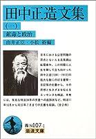 田中正造文集〈1〉鉱毒と政治 (岩波文庫)