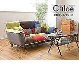 COCOソファシリーズ ジャンボカウチソファ(クッション2個付) Chloe 送料無料