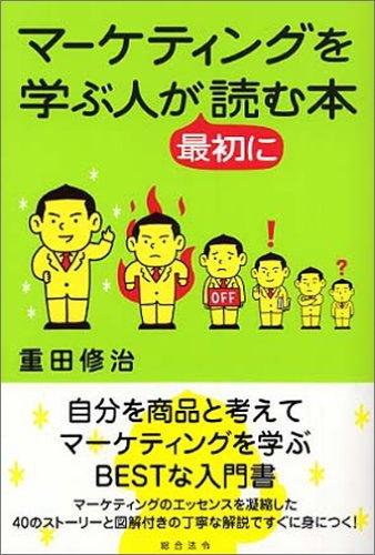 マーケティングを学ぶ人が最初に読む本の詳細を見る