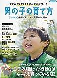 ママのイライラ&不安が笑顔に変わる 男の子の育て方 (洋泉社MOOK)