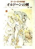 オルドーンの剣 (創元推理文庫―ダーコーヴァ年代記)