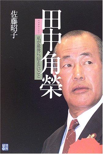 田中角榮の詳細を見る