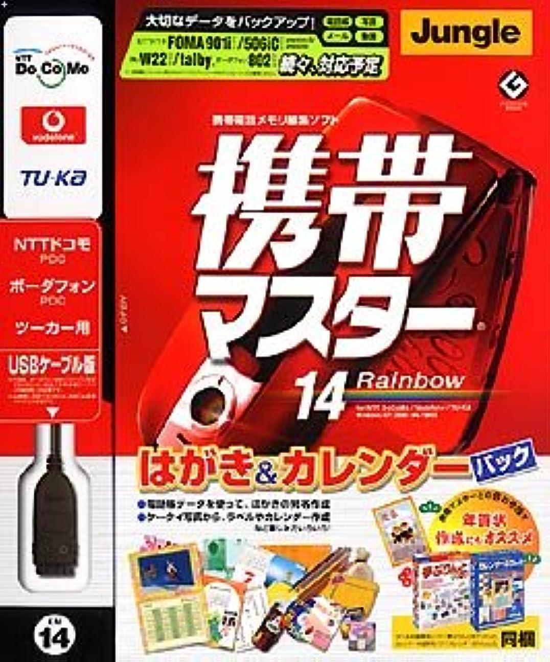 マーキング不振飢饉携帯マスター 14 Rainbow KM14 NTTドコモ?ボーダフォン?ツーカー用 USBケーブル版 はがき&カレンダーパック