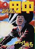 高校アフロ田中 4 (ビッグコミックス)