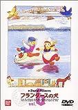 フランダースの犬(6) [DVD]