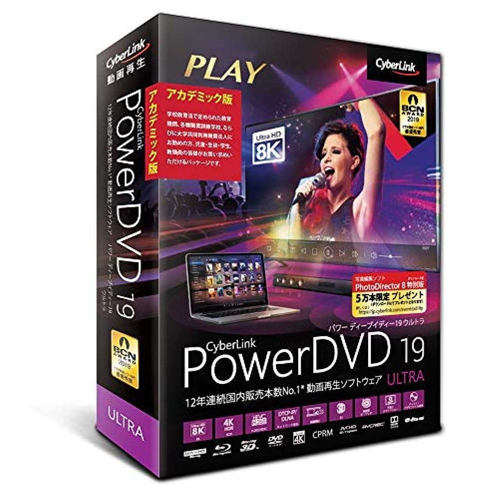 寓話可愛い義務PowerDVD 19 Ultra アカデミック版