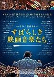 すばらしき映画音楽たち [DVD]