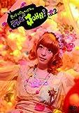 きゃりーぱみゅぱみゅテレビJOHN! VOL.2[DVD]