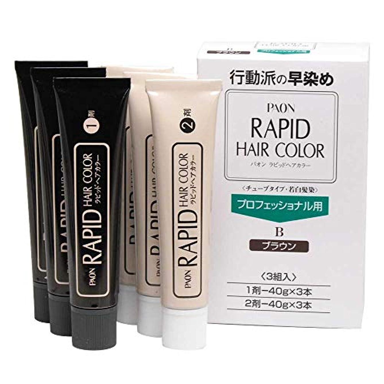 松廃棄健康【サイオス】パオン ラピッドヘアカラー B ブラウン 業務用サイズ 40g×3/40g×3