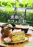 月刊ぐるっと千葉 2021年 06 月号 [雑誌]