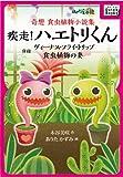 奇想 食虫植物小説集 疾走! ハエトリくん 併録 ヴィーナス・フライ・トリップ 食虫植物の妻 YAMAKEI QuickBooks