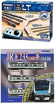 【セット商品】 TOMIX Nゲージ マイプラン LT III + E233系 京浜東北線 基本セット