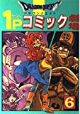 ドラゴンクエスト1Pコミック劇場 (6) (ギャグ王コミックス)