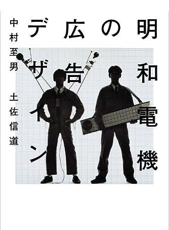 明和電機の広告デザイン