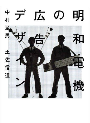 明和電機の広告デザインの詳細を見る