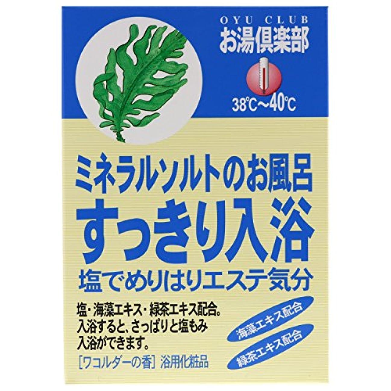 スローガン利得宣言する五洲薬品 お湯倶楽部 すっきり入浴 25g×5包入