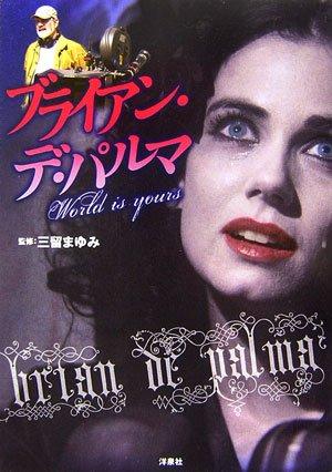 ブライアン・デ・パルマ―World is yours (映画秘宝COLLECTION (36))の詳細を見る
