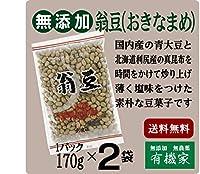 無添加豆菓子 翁豆(おきなまめ) 170g×2袋セット 送料無料 ★ネコポス便で配送★国内産の青大豆と北海道利尻産の真昆布を時間をかけて炒り上げたものに薄く塩味をつけた素朴な豆菓子です。あっさりとした風味と大豆の素朴な味わいをお楽しみ下さい。