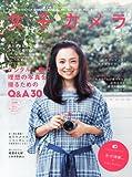 女子カメラ 2014年 03月号 [雑誌] 画像