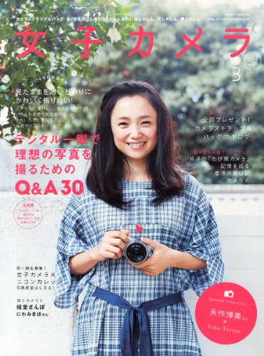 女子カメラ 2014年 03月号 [雑誌]
