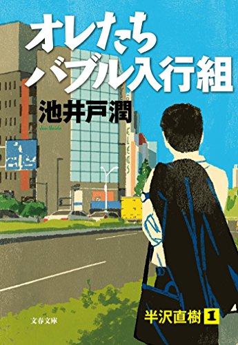 """""""オレたちバブル入行組"""