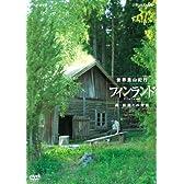 NHKスペシャル 世界里山紀行 フィンランド 森・妖精との対話 [DVD]