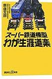 スーパー鉄道模型 わが生涯道楽 (講談社+α新書)