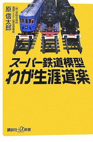 スーパー鉄道模型 わが生涯道楽 (講談社+α新書)の詳細を見る