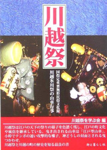 川越祭―国指定重要無形民俗文化財「川越氷川祭の山車行事」